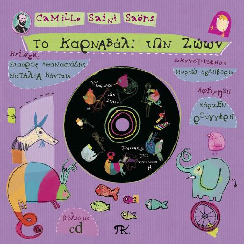 to karnavali ton zoon cover